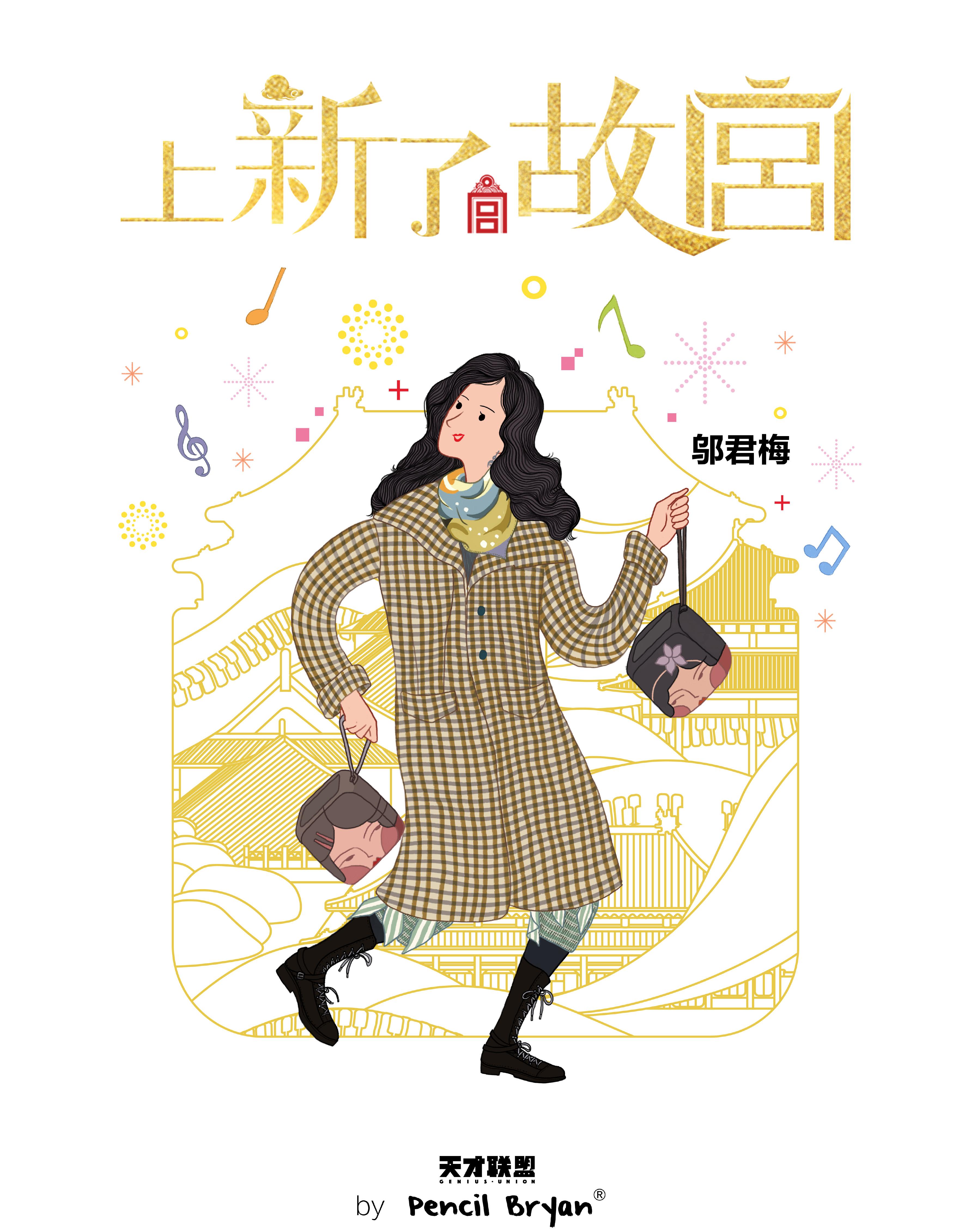 徐磊-上新了故宫 -1