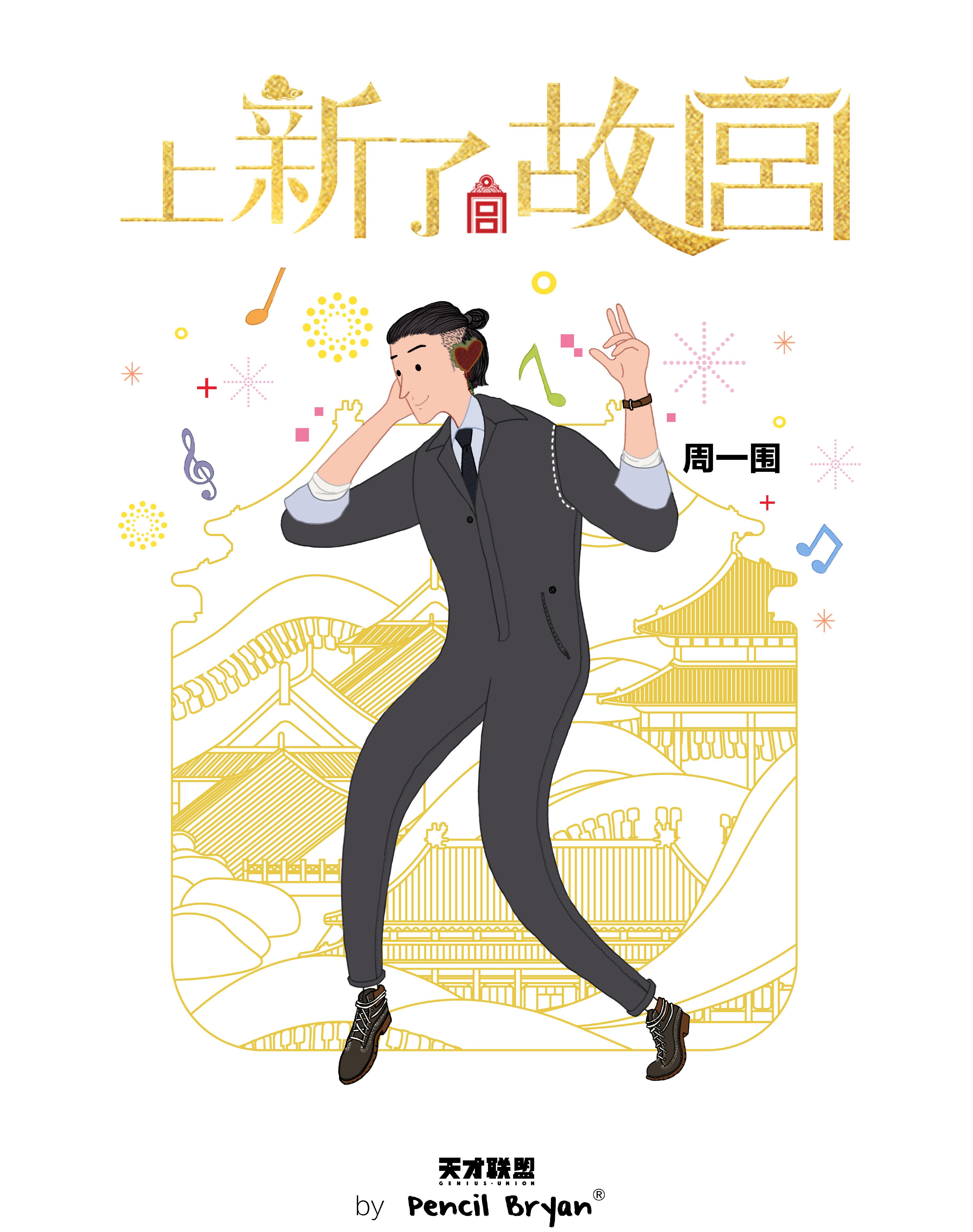 徐磊-上新了故宫 -2