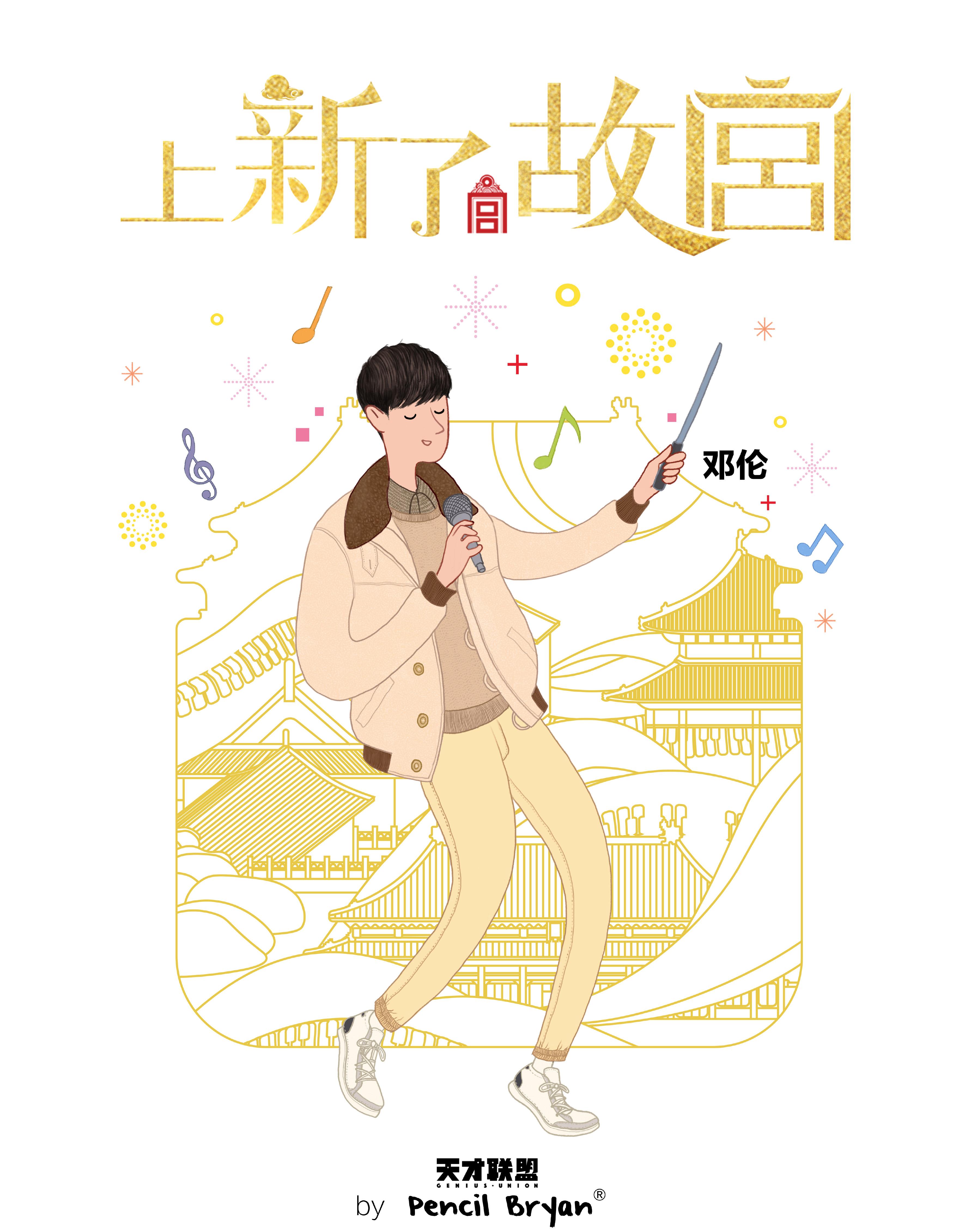 徐磊-上新了故宫 -3