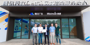 tencent-weimob-cover