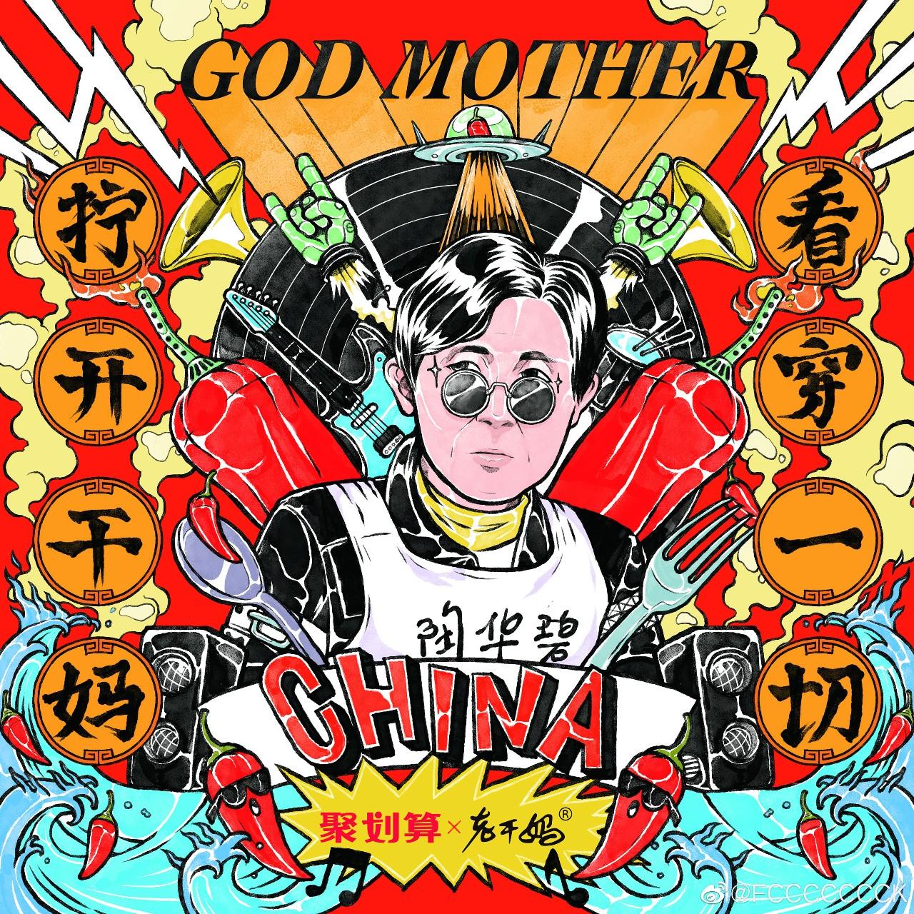 The Godmother -juhuasuan-8