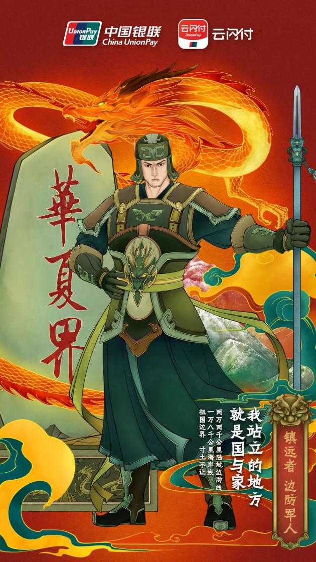 China UnionPay1