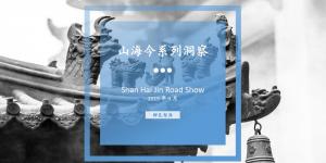 shanhaijin