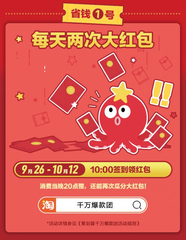 ju-taobao-6