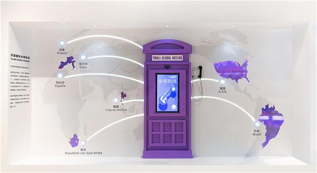 天猫国际热线电话亭