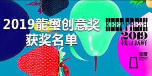 longxi winnerlist