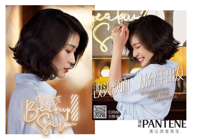 pantene-2019-13
