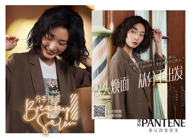 pantene-2019-14