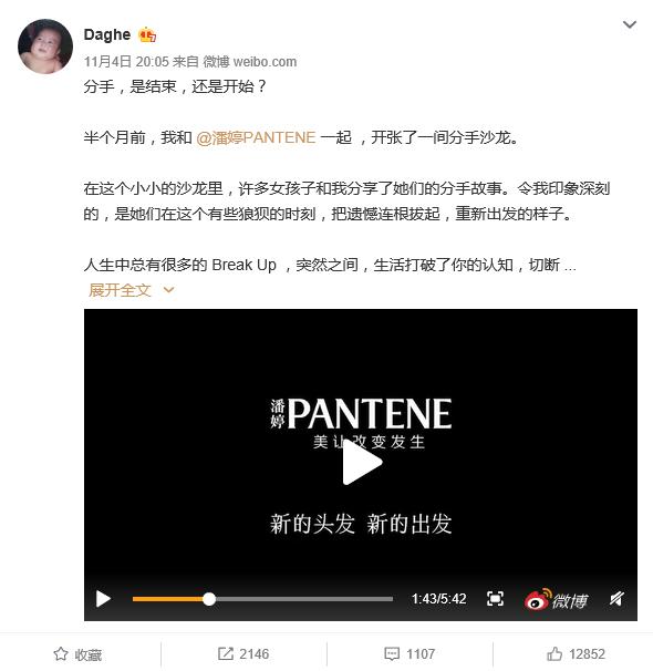 pantene-2019-15