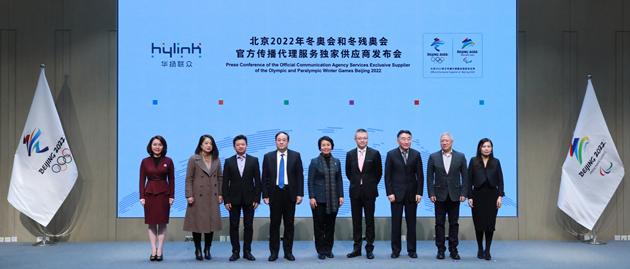 华扬联众数字技术股份有限公司正式成为北京2022年冬奥会和冬残奥会官方传播代理服务独家供应商