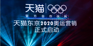 The partner of 2020 Olympic Games
