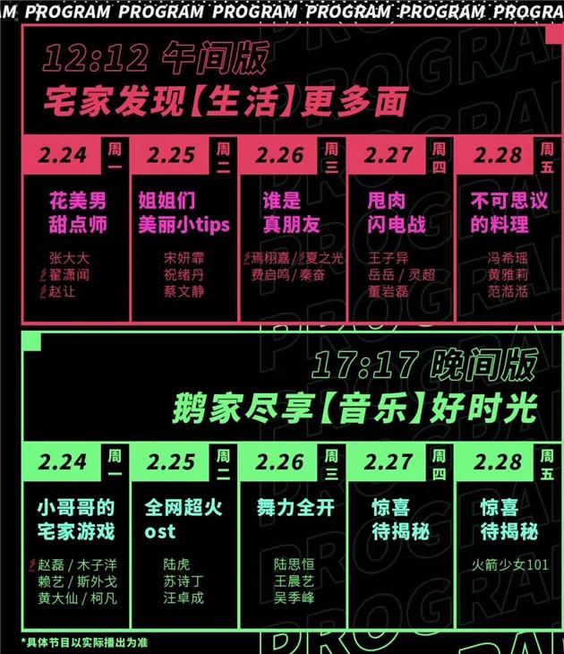 1.节目排期表