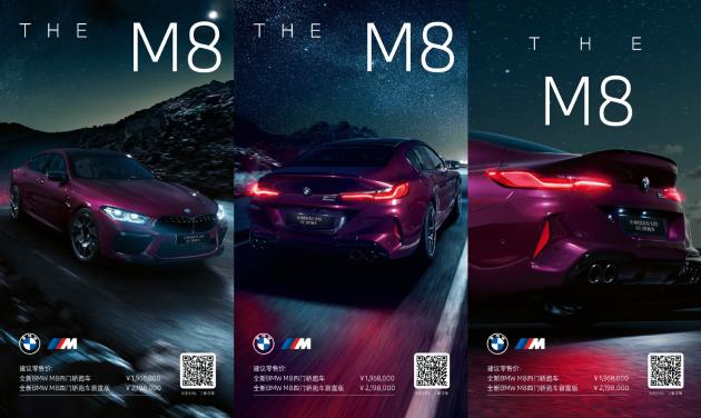 BMW-M8-20200427