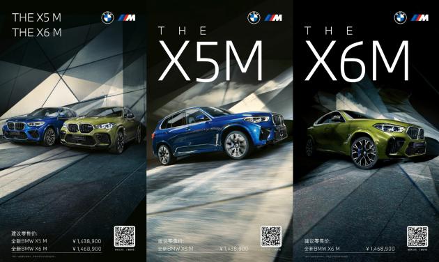 BMW-X5M-20200427