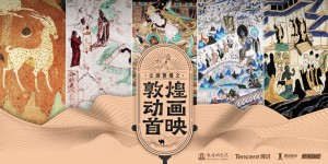 dunhuang-0413-cover