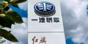 FAW Jiefang Group-20200519