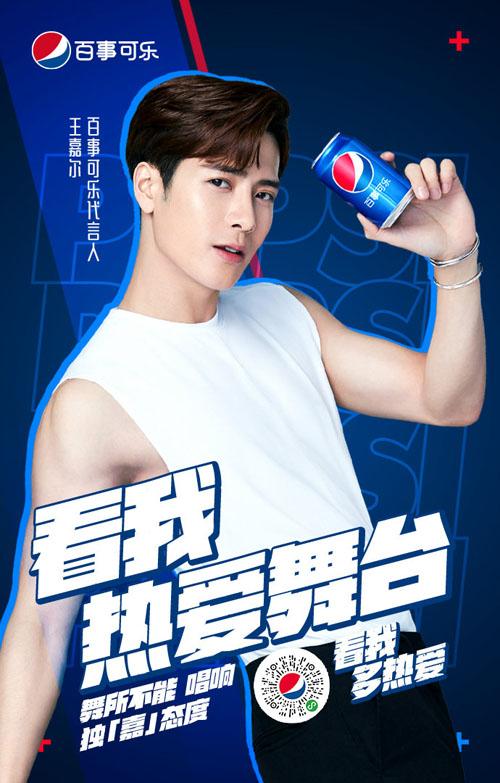 Pepsi-20200518-1