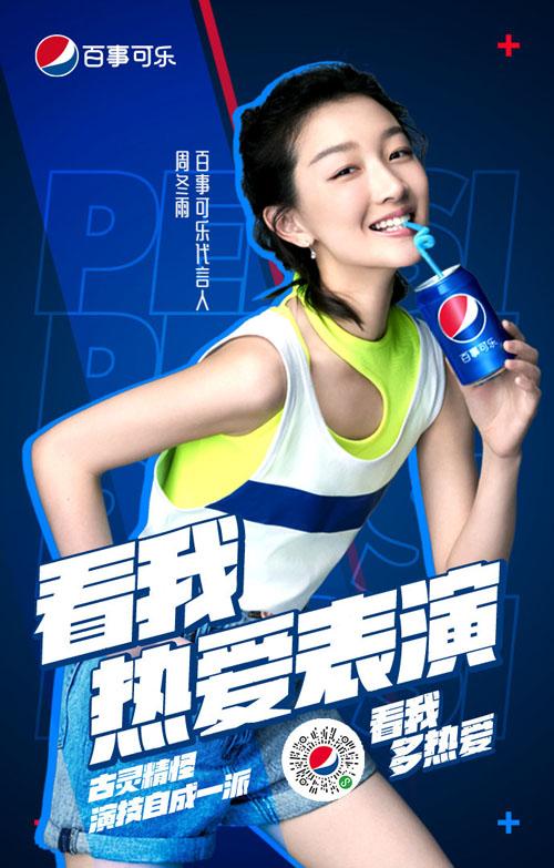 Pepsi-20200518-2