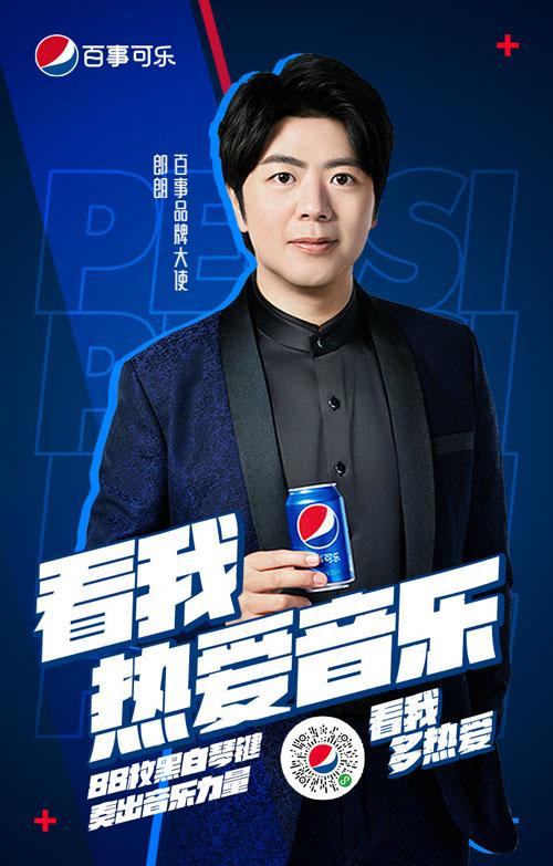 Pepsi-20200518-3