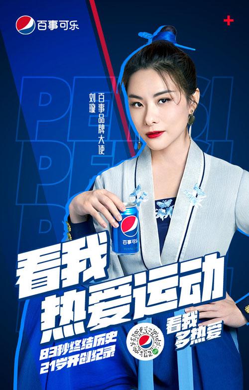 Pepsi-20200518-4