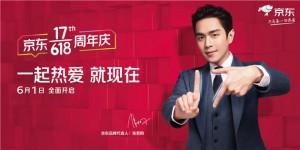ruoyun-zhang-becomes-the-spokesman-for-jd