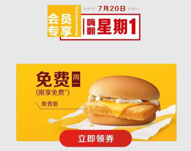 McDonald's2020.7.21.01