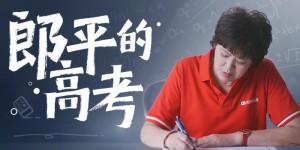 langping-youdao-2100